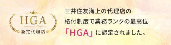 三井住友海上の代理店の格付制度で業務ランクの最高位「HGA」に認定されました。